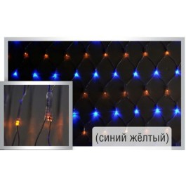 Гирлянда-сетка Led net light 2*3m B/Y(синий-жёлтый)
